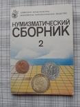 Нумизматический сборник № 2 (1), фото №2