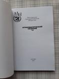 Нумизматический сборник № 14 (1), фото №3