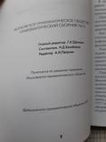 Нумизматический сборник № 14 (1), фото №4