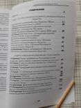 Нумизматический сборник № 14 (1), фото №8
