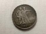 1 рубль 1924 год С77 копия, фото №2