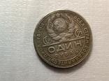 1 рубль 1924 год С77 копия, фото №3