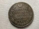Полтина 1829 год С99 копия, фото №3