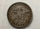 Полтина 1827 год С100 копия, фото №2