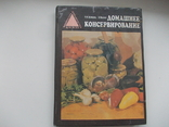 Кулинарная книга Домашнее консервирование, фото №2