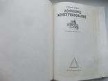 Кулинарная книга Домашнее консервирование, фото №4