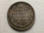 Полтина 1828 год С101 копия, фото №3