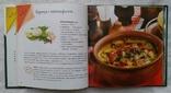 Блюда в горшочках. Серия Коронное блюдо. Кулинария. 2012г., фото №8