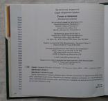 Блюда в горшочках. Серия Коронное блюдо. Кулинария. 2012г., фото №12