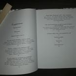 Чай с Джейн Остин Слово 2012 Подарочное издание, фото №6