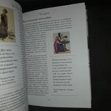 Чай с Джейн Остин Слово 2012 Подарочное издание, фото №11