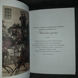 Чай с Джейн Остин Слово 2012 Подарочное издание, фото №12