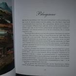 Чай с Джейн Остин Слово 2012 Подарочное издание, фото №13