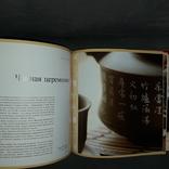Чай и чаепитие Секреты выбора и приготовления чая 2008, фото №9