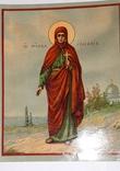 Св. мученица Иулиания. 1911г., фото №5