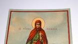 Св. мученица Иулиания. 1911г., фото №6