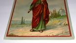 Св. мученица Иулиания. 1911г., фото №8