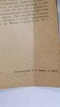 Святая преподобная Марфа. 1911г., фото №3