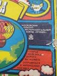 Железная дорога электромеханическая игрушка СССР. В коробке. 2, фото №3
