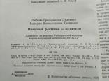 """Дудченко """"Пищевые растения целители"""" 1988р., фото №7"""