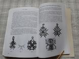 Материалы и исследования отдела нумизматики. (1), фото №13