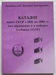 Каталог монет СССР с 1921 по 1991 гг. (из обращения и в наборах Госбанка СССР, фото №2