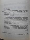 Увлекательная нумизматика. А. А. Щелоков, фото №5