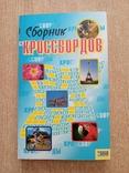 Сборник кроссвордов, фото №2