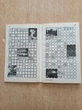 Сборник кроссвордов, фото №4
