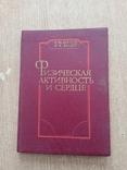 Физическая активность и сердце Н.М Амосов, фото №2