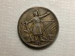 1 рубль 1923 год s1 копия, фото №2