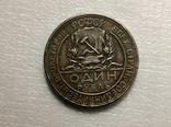 1 рубль 1923 год s1 копия, фото №3