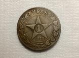 1 рубль 1922 год s4 копия, фото №2