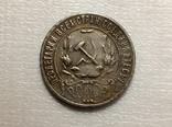 1 рубль 1922 год s4 копия, фото №3
