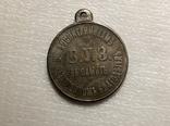 Медаль Воспитанникам ВУЗ в память о незабвенном благодетеле Николае I s8 копия, фото №3