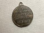 Медаль В память 300-летия царствования дома Романовых s9 копия, фото №3