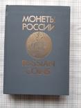 Монеты России 1700-1917 В.В. Уздеников (7), фото №2