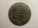 Монета Ефимок 1798 s41 копия, фото №3