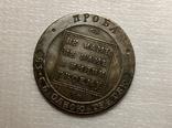 Монета Ефимок 1798 s42 копия, фото №3
