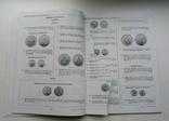 Аукционный каталог 2005 г. февраль, фото №7