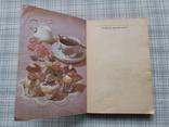 Учитесь вкусно печь (1), фото №3