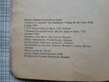 Учитесь вкусно печь (1), фото №5
