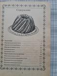 Учитесь вкусно печь (1), фото №6
