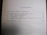 Мемуары декабристов, фото №5