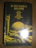Стихи советских поэтов павших в Великой Отечественной войне, фото №2