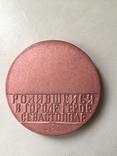 Памятная медаль, металл, фото №3