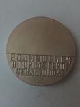 Медаль памятная металлическая, фото №4