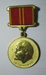 За доблестный труд в ознаменование 100-летия В.И.Ленина (2), фото №2
