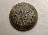 Медаль Для Блаженства Всех 1776-1826 императрица Мария Федоровна s52 копия, фото №3