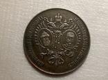 Медаль 300-летие дома Романовых 1613-1913 Преуспевающему s53 копия, фото №3